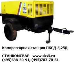 Передвижная компрессорная установка с дизельным приводом ПКСД-5,25Д
