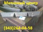 Продаем чугун Л1 , Л2, Л3, Л4, Л5, Л6, со склада в Екатеринбурге любой объем . Чугун ГОСТ 4832-95 - чугун литейный