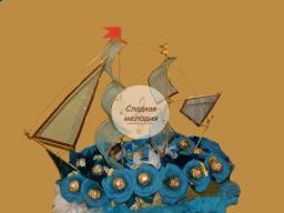 Корабль из конфет По Волнам