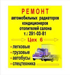 Ремонт радиаторов грузовых и легковых авто, СВАРКА АРГОНОМ, профессионально.