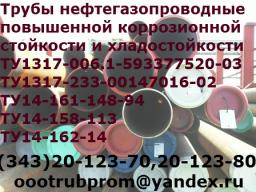 Труба159х8 сталь13ХФА, ТУ 1317-233
