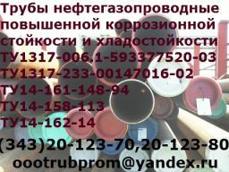 Труба273х10 сталь 13ХФА, ТУ 1317-233
