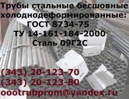 труба 42х4 сталь 09г2с, ГОСТ 8734-75, ТУ14-161-184
