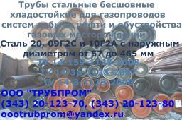 Труба газлифтная 57х4, 57х5, 57х6, 57х7, 57х8, сталь 09г2с, ТУ 14-3-1128-2000