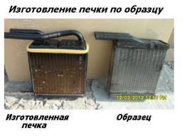Ремонт радиатора отопителя (печки салонной) в Новосибирске