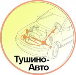 Тушино-Авто, Диагностика, Ремонт, насоса ГУР, рулевого управления