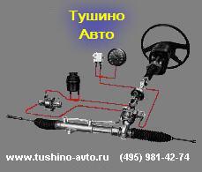 Тушино-Авто, Диагностика, Ремонт, замена, агрегатов системы ГУР, рукавов высокого давления, гидроцилиндров
