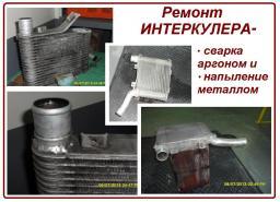 Ремонт интеркулера в Новосибирске