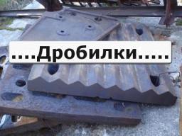 Брони, литье 110Г13Л, било, молотки дробилок