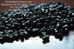 Вторичный трубный полиэтилен (ПЕ-100, ПЕ-80)