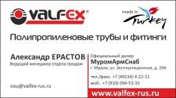 Полипропиленовые Трубы и Фитинги Valfex