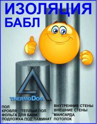 Теплоизоляция отражающая Термодом БАБЛ 3 слойная 1 отр