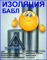 Теплоизоляция отражающая Термодом БАБЛ 3 слойная 2 отр