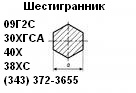 Шестигранник буровой 55С2
