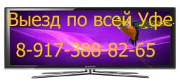Срочный ремонт Телевизоров в Уфе