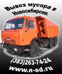 Вывоз строительного мусора в Новосибирске