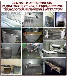 Профессиональный ремонт и изготовление Масляных радиаторов