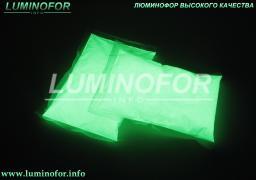 Люминофор DLO-7D