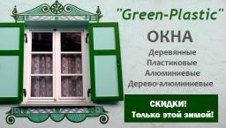 Пластиковые окна Green-Plastic