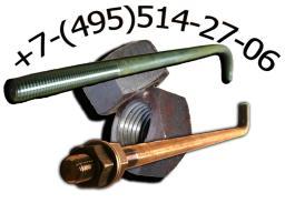 Болт фундаментный ГОСТ 24379,1-80 тип 1.1. М36х800
