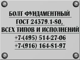 Болт фундаментный ГОСТ 24379,1-80 тип 1.1. М30х1600