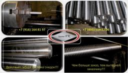 Болт фундаментный ГОСТ 24379,1-80 тип 1.1. М48х2300
