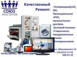 Ремонт бытовой техники, стиральных машин, холодильников. Гарантия