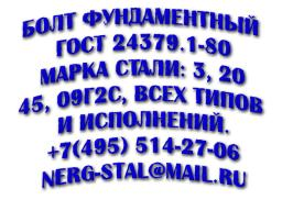 Болт фундаментный ГОСТ 24379.1-80 тип 1.1. М16х900