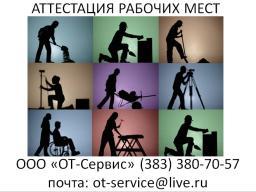 Аттестация рабочих мест (Специальная оценка условий труда (СОУТ))
