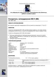 Ускоритель затвердевания MO 5 (BE)