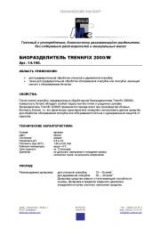 БИОРАЗДЕЛИТЕЛЬ TRENNFIX 2000/W