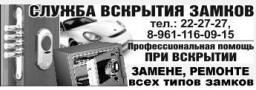 Врезка замка, замена замка, ремонт замка в Иваново