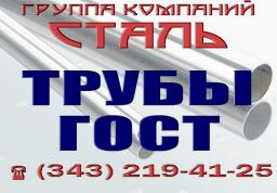 Труба стальные ГОСТ 10705-80, 10706-76