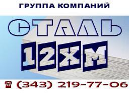 Лист сталь 12ХМ (ст. 12ХМ) ГОСТ 5520-79 сталь жаропрочная низколегированная толщина 4мм, 5мм, 8мм, 12мм, 16мм, 20мм