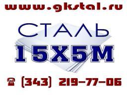 Лист сталь 15Х5М (ст. 15Х5М) ГОСТ 20072-74 сталь теплоустойчивая толщина 4мм, 5мм, 6мм, 8мм, 10мм, 12мм, 14мм, 16мм, 30мм, 40мм