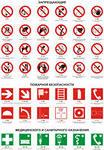 знаки и плакаты по безопасности