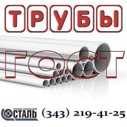 Трубы стальные бесшовные ГОСТ 8732-78 ТУ 14-3Р-44-2001 сталь 09г2с сталь 20