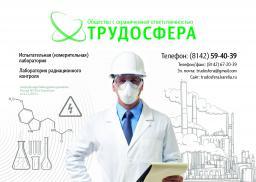 Аттестация рабочих мест Мурманск Мурманская область