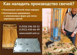 Мини свечной заводик купить Забайкальский край