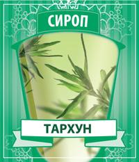 Сироп натуральный «Тархун+», «Тархун»