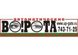 Секционные ворота из ЕВРОПЫ