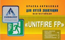 Краска водно-дисперсионная фасадная Unitfire FP ХИМФАЙЕР