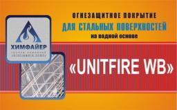 Краска огнезащитная для стальных конструкций «Unitfire WB» на водной основе ХИМФАЙЕР