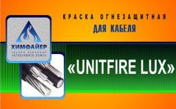 Покрытие огнезащитное универсальное для кабельных линий «UNITFIRE-LUX» ХИМФАЙЕР
