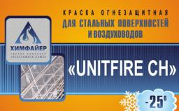 Огнезащитная краска для воздуховодов - «Unitfire CH» ХИМФАЙЕР