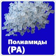 Полиамиды (ПА)