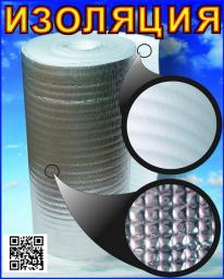 Теплоизоляция отражающая ТЕРМОДОМ Лавсан, 10 мм