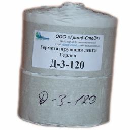 Герлен Д-3-120