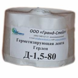 Герлен Д-1,5-80