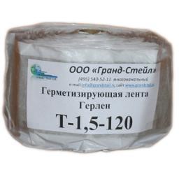 Герлен Т-1,5-120